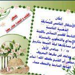 تكريم ابومنتظر الاحمد ضمن مهرجان رجالات العطاء الاحسائي
