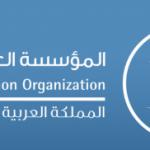 بدء القبول للدراسة في الجامعة الإسلامية بالمدينة المنورة للعام الدراسي المقبل