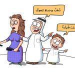 """كاريكاتير """" الحريم ساقوا ولا صارت القيامة! """""""