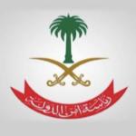 الصندوق السعودي للتنمية يعلن عن وظائف شاغرة من المرتبة الخامسة إلى العاشرة