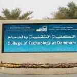""""""" التدريب التقني والمهني"""" يعلن فتح باب القبول في الكليات التقنية والمعاهد الصناعية"""