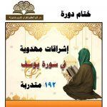 الاستاذ ابراهيم سعد يحصد المركز الاول في مسابقة حفظ سورة (طه)
