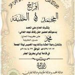 دعوة: لحضور زفاف حسين الرويشد