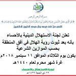 موكب الإمام المنتظر (ع) يدعوكم للمشاركة في مراسيم اللطم والعزاء | محرم1440هـ