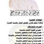 تدشين مبادرة ( صحتي أغلى ) بمتوسطة الطفيل بن عمرو بالمنيزلة
