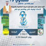 """""""سند محمد بن سلمان"""" يطالب بتحديث المعلومات البنكية"""