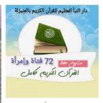 الحاجة حجية علي ناصر الراشد أم أحمد في ذمة الله تعالى