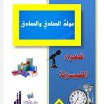 27 فتاة بدار النبأ العظيم بمدينة المنيزلة تزور جمعية تراتيل الفجر القرآنية بصفوى