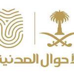 وزارة التعليم تعلن آلية إنهاء العام الدراسي لجميع المراحل