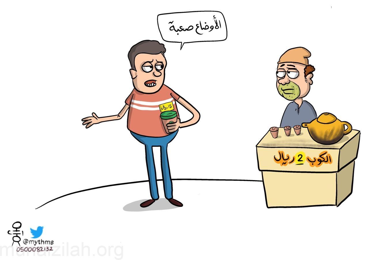 """كاريكاتير """" الحياة صعبة """""""
