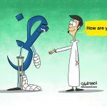 كاريكاتير: اللغة العربية هويتنا
