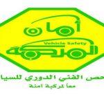 إتاحة إصدار تصاريح العمرة عن طريق الفنادق المحيطة بساحات المسجد الحرام