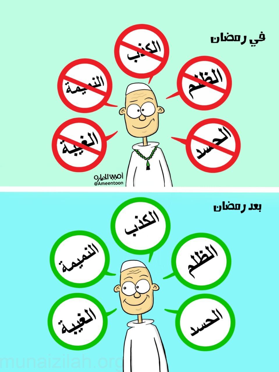 قبل وبعد رمضان