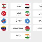 الداخلية: بدء تطبيق الحجر الصحي على القادمين من بعض الدول.. الخميس 8 شوال