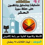 """متحدث الصحة : الحد الأقصى للتجمعات في العيد """"20"""" شخصًا"""