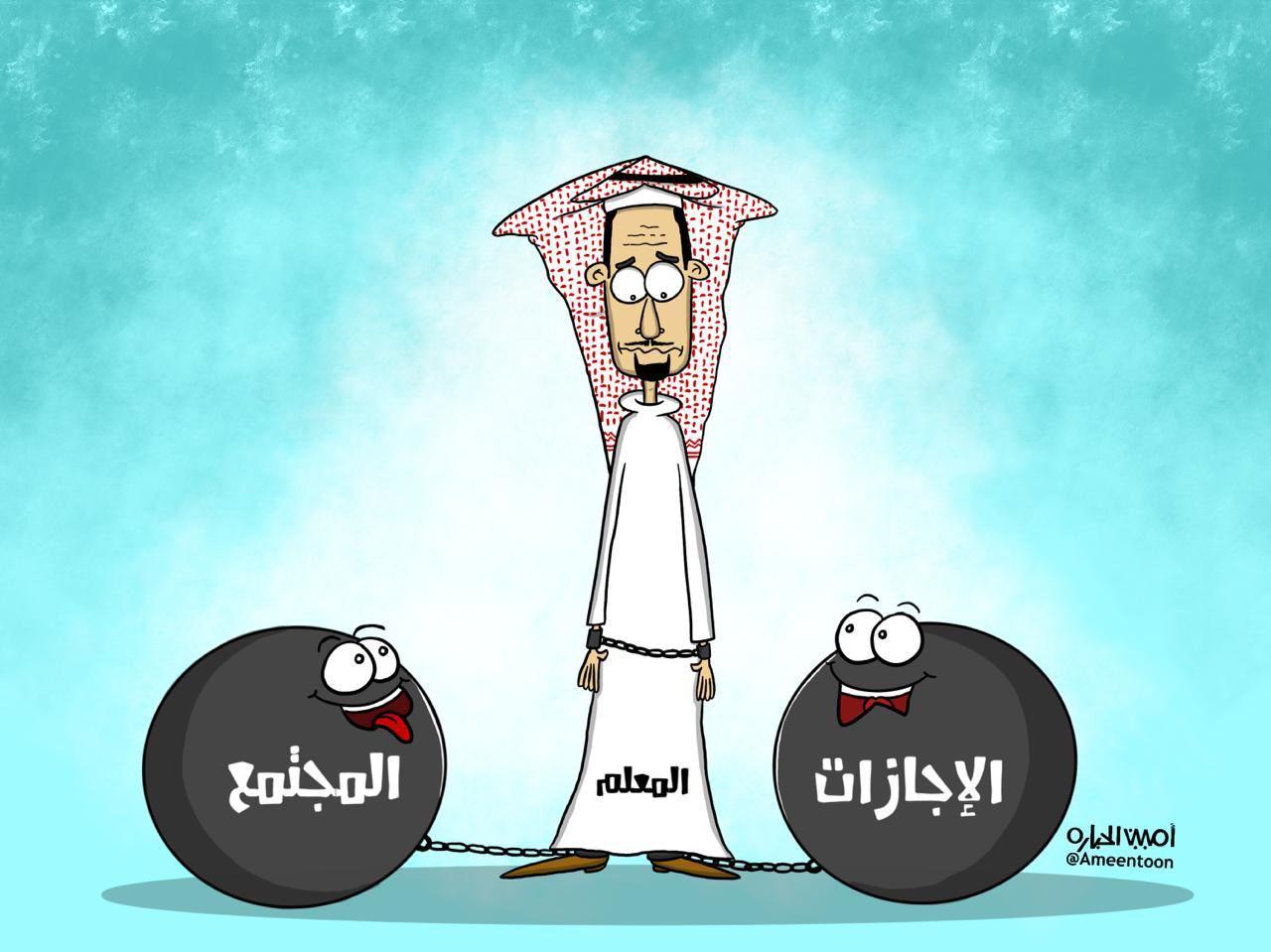 كاريكاتير : المعلم!