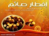 مشروع الإفطار اليومي في مساجدنا بات ( سمة رمضانية )