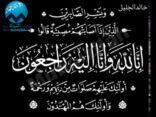 محمد طاهر المحمد علي إلى رحمة الله