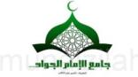أعمال يوم غدٍ في جامع الإمام الجواد (ع)