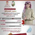 """تصويت : للشاعر الأحسائي """" حيدر العبدالله """""""