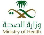 صحة الأحساء تستمر في تقديم الخدمات الصحية أثناء الإجازة