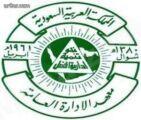 معهد الإدارة العامة يعلن عن توفر وظائف إدارية شاغرة