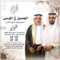 عائلة الحسين تحتفل بزفاف نجلها «حيدر»