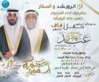دعوة : لحضور حفل زفاف عبدالهادي بن حسين
