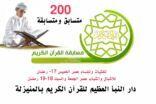 200 متسابق ومتسابقة في بعض السور القرآنية بدار النبأ العظيم للقرآن الكريم بالمنيزلة