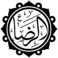 دعوة من الهاشمية والحيدرية لحضور حفل ميلاد الرضا (ع)