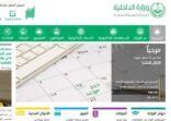 """""""الجوازات"""" تتيح خدمة حجز المواعيد لتصريح السفر للعراق إلكترونيا"""