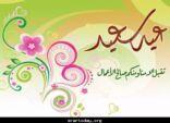 الديوان الملكي : غداً الأحد أول أيام عيد الفطر المبارك