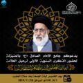 جامع الإمام الصادق يقيم سنوية لآية الله السيد السلمان