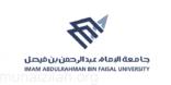 لقاح جامعة الإمام عبدالرحمن بن فيصل ، يدخل مرحلة التجارب السريرية