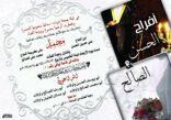 علي الحسن يدعو الجميع إلى زفاف ابنه محمد