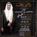 """الحاج """"أبو جاسم"""" يعلن زفاف ابنه علي"""