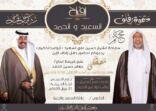 الشيخ حسين السعيد يدعو الجميع لزفاف نجله