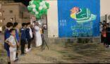 """تدشين جداريات """"هي لنا دار"""" احتفالاً باليوم الوطني الـ ٩١ في مركز النشاط الاجتماعي بالمنيزلة"""