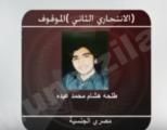 الداخلية : الانتحاري الثاني في مسجد الأحساء هو المصري طلحة هشام محمد عبده