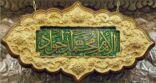 مواعيد المآتم لوفاة الإمام الجواد ( ع )