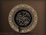 مواعيد مآتم المنيزلة في ذكرى شهادة الإمام محمد الباقر(ع)