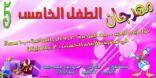 مهرجان الطفل الخامس بالمنيزلة في أول أيام عيد الأضحى المبارك