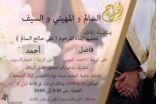 عائلة السالم تدعوكم لحفل زفاف أبنائها