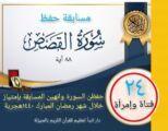"""٢٤ فتاة وامرأة حفظن سورة """"القصص"""" ويتنافسن على المراكز الأولى بدار القرآن بالمنيزلة"""