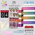 4 مشتركين باكورة بدء التسجيل في مهرجان جماعي 25