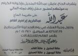 الحاج عايش يدعو الجميع لزفاف عبدالله