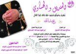 دعوة المنديل والحساوي لزفاف ابنهم عبدالله