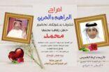 دعوة : البراهيم تزف نجلها محمد