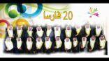 20 فارسًا انضموا لجماعي ( 23 ) حتى الآن والعدد في ازدياد