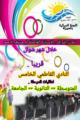 15شوال يبدأ برنامج النادي الفاطمي الصيفي للفتيات لعامه الرابع